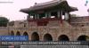 Coreia do Sul preserva relíquias arquitetônicas e culturais