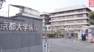 Médicos japoneses realizam primeiro transplante de pulmão de doadores vivos